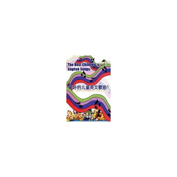最好的儿童英文歌曲1(含cd)-丹尼斯