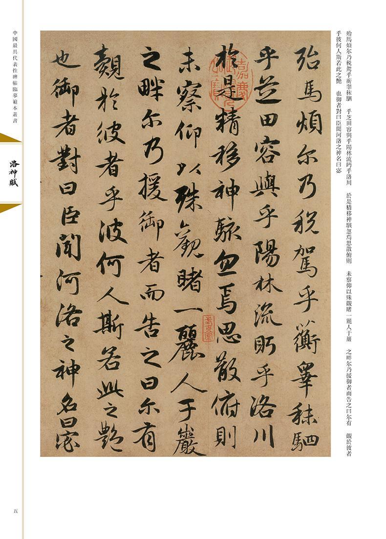 本书选用的书法作品《洛神赋》,则是元代赵孟行书的经典之作.
