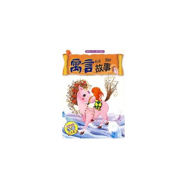寓言故事-黑夜传说 编著-儿童文学-文轩网