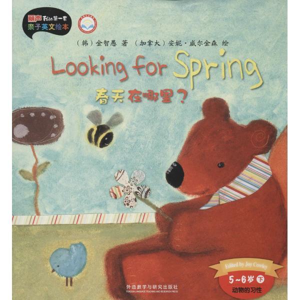 丽声我的**套亲子英文绘本春天在哪里?