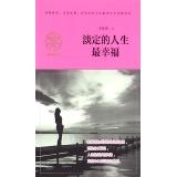 淡定的人生最幸福:畅销精读本