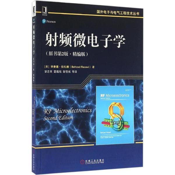 射频微电子学(原书第2版,精编版)-(美)毕查德·拉扎维