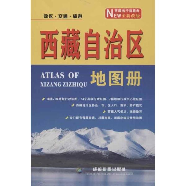 西藏自治区地图册-成都地图出版社-旅游-文轩网