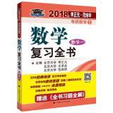 李正元·范培华考研数学数学复习全书