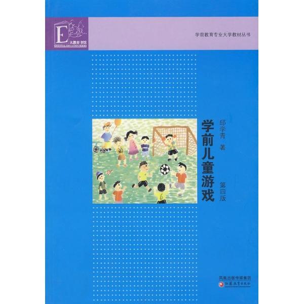 学前儿童游戏(4版)-侠名-大学-文轩网