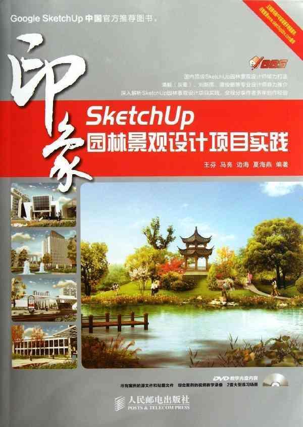 sketchup印象 园林景观设计项目实践 免运费