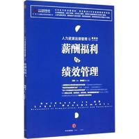 人力资源法律管理(6)(薪酬福利与绩效管理)