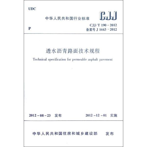 图书 建筑 标准和规范 > 透水沥青路面技术规程(cjjt190-2012)