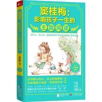 窦桂梅:影响孩子一生的主题阅读(小学2年级专用)