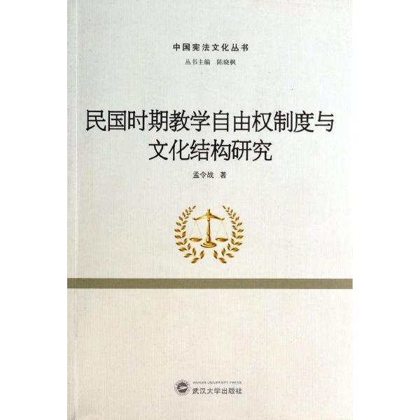民国时期教学自由权制度与文化结构研究
