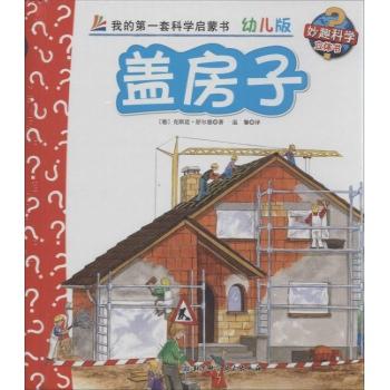 盖房子(幼儿版)(精)/妙趣科学立体书