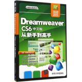 Dreamweaver CS6中文版从新手到高手