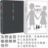 嫌疑人X的献身 + 白夜行 精装官方正版 东野圭吾榜单畅销小说书 日本推理侦探悬疑小说