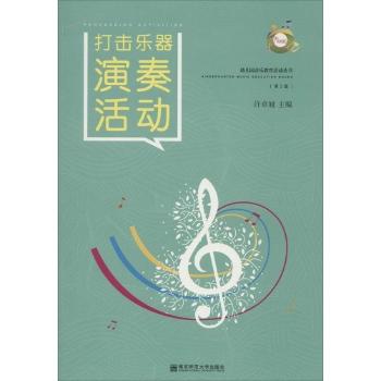 幼儿园音乐教育活动丛书 打击乐器演奏活动 第2版