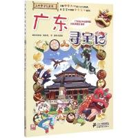 大中华寻宝系列•广东寻宝记