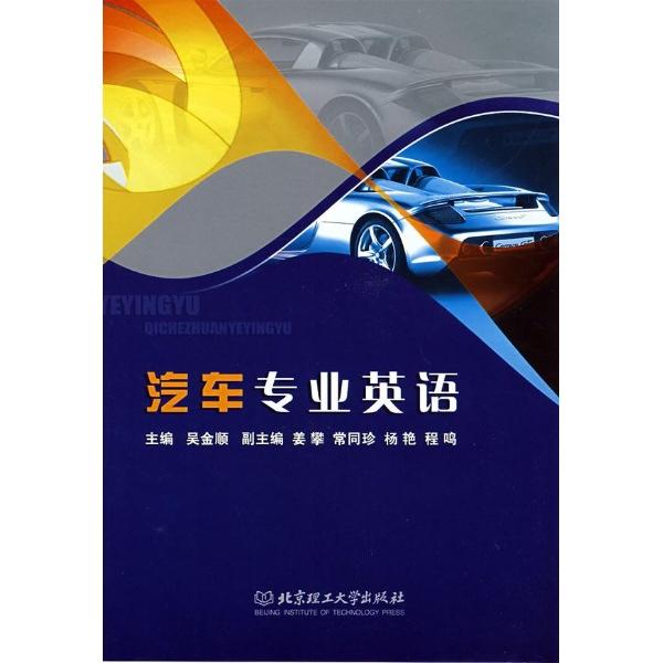 汽车专业英语-吴金顺-大学英语-文轩网
