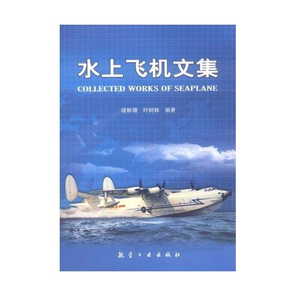 水上飞机文集-褚林塘-科学与自然-文轩网