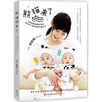熊猫来了:比黑白配更重要的决定,范范与飞哥翔弟的幸福日记