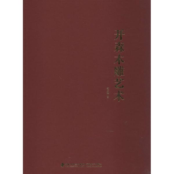 开森木雕艺术-邹开森-手工diy-文轩网
