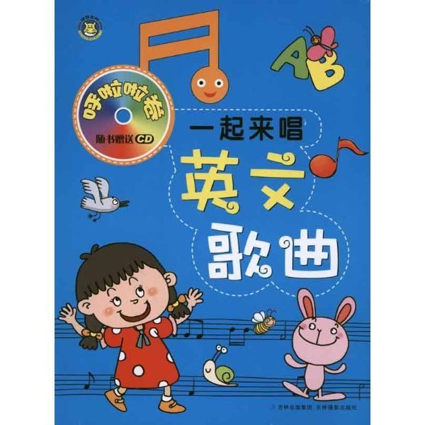 【一曼正版】一起来唱 英文  歌曲 :哆来咪卷(附 cd 光盘1张) /河马图片