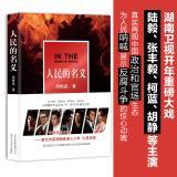 人民的名義 一部反腐高壓下中國政治和官場生態的長幅畫卷 有名作家周梅森潛心八年政治官場小說