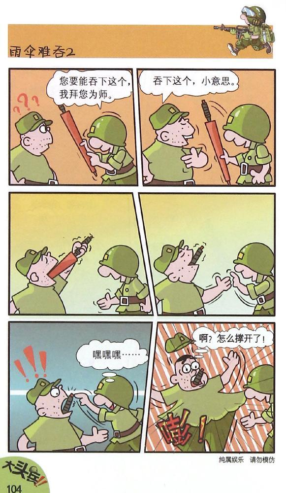 大头兵(2)