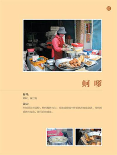 即将消失的百年美味:36种令人怀念的台湾古早味-黄