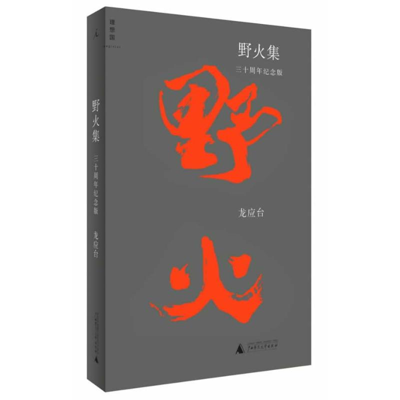 野火集(三十周年紀念版)