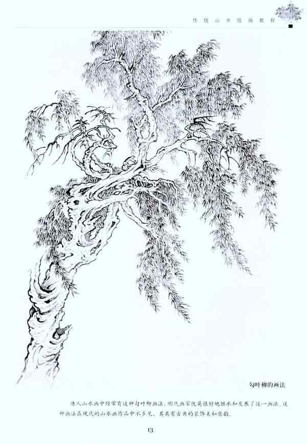 艺术 绘画 技法教程 中国画  内容简介   世界上恐怕没有哪一种绘画能