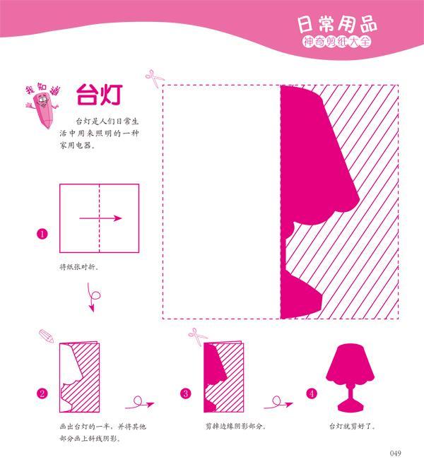 四折剪纸动物植物图片