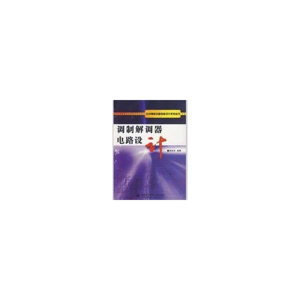 调制解调器电路设计-黄智伟