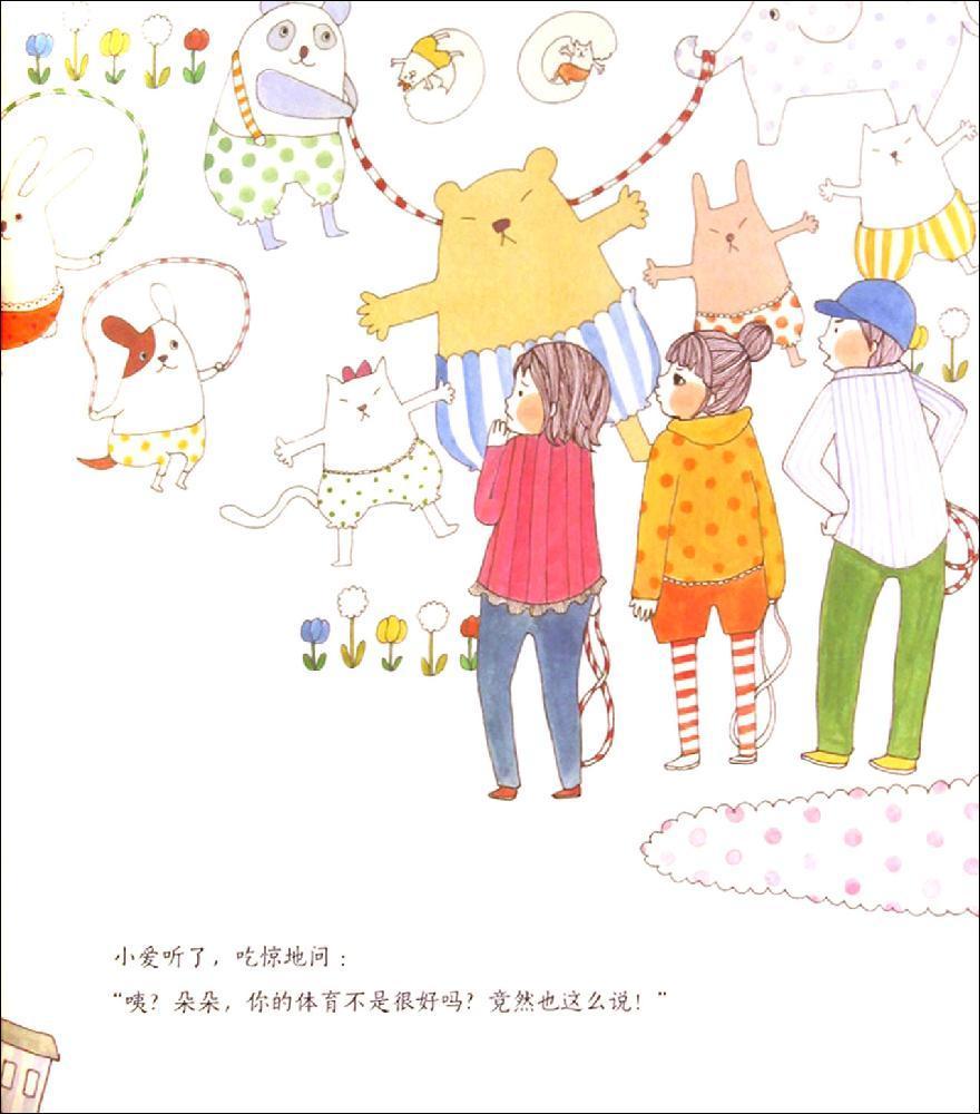 我不是笨小孩 楠茂宣 长江少年儿童出版社有限公司