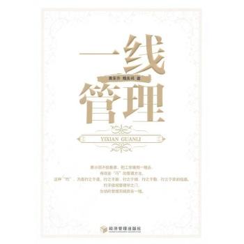 一线管理-黄东升 魏兆祥-企业经营与管理-文轩网