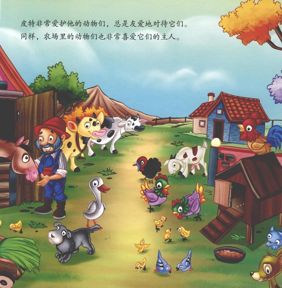 目录 《团结友爱的动物们》无目录 内容简介 在皮特的农场里,动物们