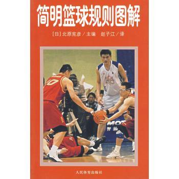 简明篮球规则图解-赵子江
