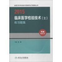 (2015)全国卫生专业技术资格考试习题集丛书•临床医学检验技术(士)练习题集