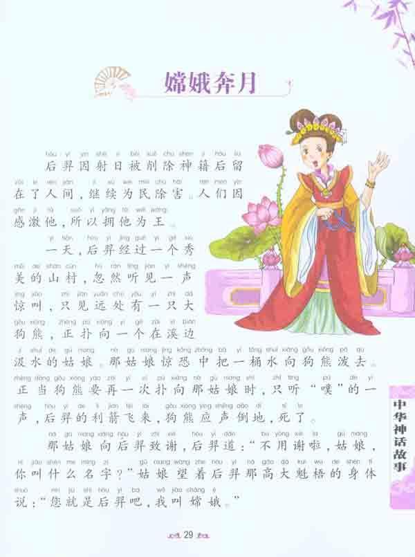 中华神话故事--儿童文学-文轩网