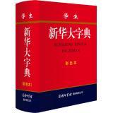 学生新华大字典(双色缩印本)