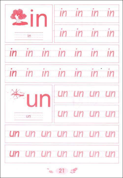幼儿描红.学写拼音(上)图片