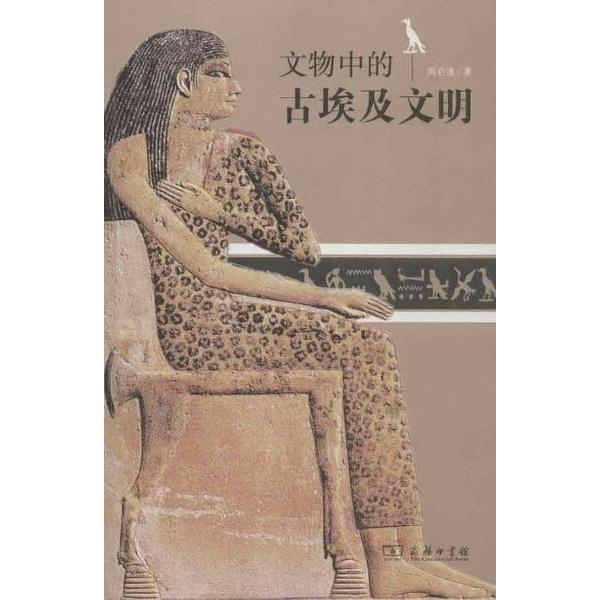 文物中的古埃及文明-周启迪-历史-文轩网图片