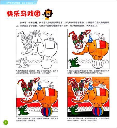 大象儿童画范画