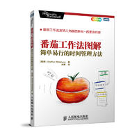 番茄工作法图解:简单易行的时间管理方法:简单易行的时间管理方