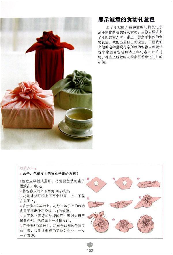《韩式礼品包装》()【简介|评价|摘要|在线阅读】