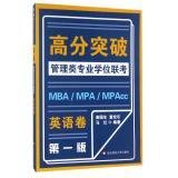 英语/MBA-MPA-MPACC管理类专业学位联考高分突破