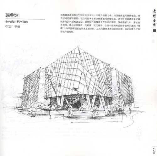 手绘世博 中国上海世博会建筑景观速写