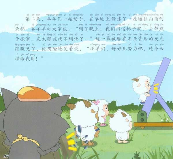 喜羊羊与灰太狼图画故事书.12图片
