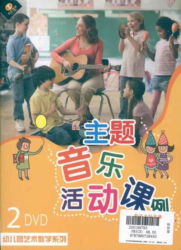 DVD1 1、前言 2、《学习雷锋好榜样》小班 基本动律 边唱边跳 3、《小小男子汉》中班 基本动律 边唱边跳 4、《军中娃》大班 基本动律 边唱边跳 5、《妈妈我要亲亲你》小班 基本动律 边唱边跳 6、《夸妈妈》中班 基本动律 边唱边跳 7、《妈妈的话》大班 基本动律 边唱边跳 8、《小弟弟早早起》小班 基本动律 边唱边跳 9、《我是一个粉刷匠》中班 基本动律 边唱边跳 10、《做做做》大班 基本动律 边唱边跳 11、《我爱爸爸我爱家》小班 基本动律 边唱边跳 12、《爱我你就抱抱我》中班 基本动律 边