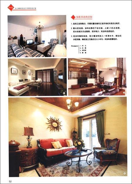 业之峰明星设计师帮你设计家 客厅 业之峰装饰编 建筑 书籍