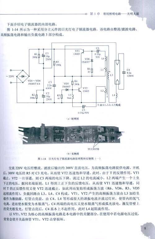 继电器——接触器控制电路