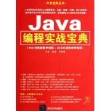 Java编程实战宝典
